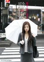 職業を持つ人妻たち2.0 真田美緒(26)編