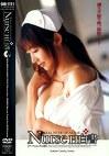 Nurse H白書