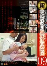 新・歌舞伎町 整体治療院 09