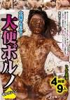 大塚フロッピー 大便ポルノ セレクション