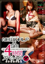 NEWHALF×SM 4時間スペシャル 2