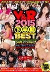 V&R2015下半期BEST