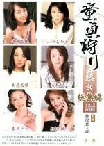 熟女童貞狩り 総集編VOL.1