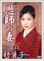 恩師の妻 柊麗子