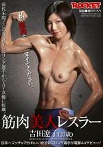 筋肉美人レスラー 吉田遼子(23歳) 日本一マッチョでかわいい女子レスリング選手が電撃AVデビュー!
