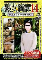 熟女綺譚14 ~飢えた身体の淫熟マダム