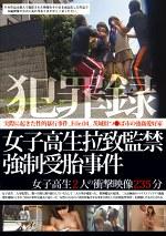 犯罪録 鬼畜犯罪事件ファイル 女子高生拉致監禁強制受胎事件 File.04