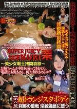 SUPER JUICY はまKURI栗 ~美少女戦士拷問哀歌~ 第六幕 超トランジスタボディ 刹那の聖戦 淫殺遊戯に堕つ 穂積ゆうり