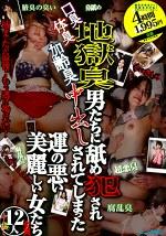 口臭・体臭・加齢臭 地獄臭男たちに舐め犯され中出しされてしまった運の悪い美麗しい女たち 12人