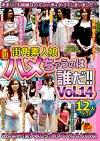 街角素人娘 新ハメちゃうのは誰だ!! Vol.14
