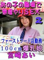 あの子の職場で無理やりSEX(2)~ファーストフード店勤務の100cm爆乳娘・宮崎あい