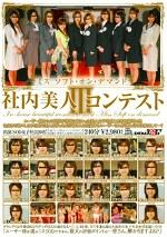 ミス ソフト・オン・デマンド 社内美人コンテストⅢ