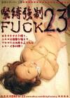 緊縛強制FUCK23