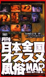 月刊日本全国オススメ風俗MAP 関西(神戸・大阪)編