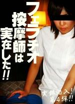 フェラチオ按摩師は実在した!(4)~某ビジネスホテルのマッサージ嬢はヌイてくれる!?