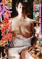 追跡Fuck!!続・人妻ナンパ249 ~京浜東北線沿線 西川口・赤羽土下座~