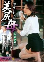 近親相姦 掃除の好きな美尻母 川田優子
