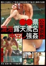 公衆猥褻 ○○県混浴露天風呂中出し強姦