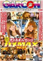 ぎゃるまんナンパ ハメMAX Vol.07