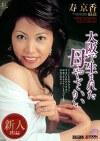 大阪で生まれた母やさかい 寿京香