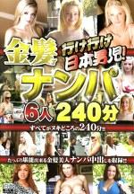 行け行け日本男児!金髪ナンパ6人240分 2