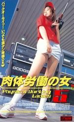 肉体労働の女5