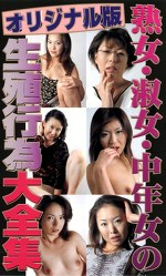 熟女・淑女・中年女の生殖行為大全集 オリジナル版