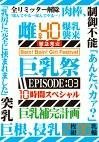 巨乳祭 10時間スペシャル EPISODE:03