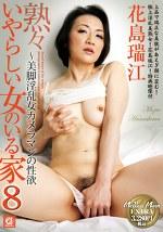 熟々 いやらしい女のいる家8~美脚淫乱女カメラマンの性欲 花島瑞江