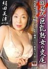 関西式 巨乳熟女の交尾 絹田美津