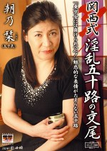 関西式 淫乱五十路の交尾 朝乃栞