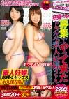 募集でやって来たドスケベ素人妊婦さん 工藤沙菜恵 西野友麻