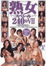 熟女スペシャル240分Ⅶ