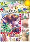 ○の宮海水浴場 シャワー室 01