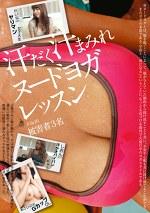 汗だく汁まみれヌードヨガレッスン File.01