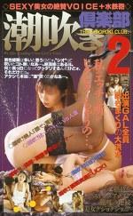 潮吹き倶楽部2
