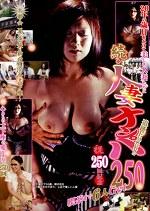 追跡FUCK!! 続・人妻ナンパ250 ~大都会夏の池袋・新宿・渋谷土下座~