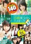 ベスト・オブ・いちごプッシー 小柄美少女をハメまくり!the BEST30