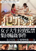 犯罪録 鬼畜犯罪事件ファイル 女子大生拉致監禁集団輪姦事件 File.05