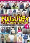 ナンパ de パンティ vol.6 ~ブーツミニスカ美人のパンティGetだぜ!~