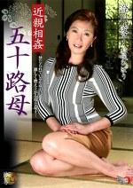 近親相姦 五十路母 澄川凌子 杉咲ひばり