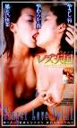 レズ天国 Finger Love Vol.11