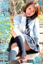 清純女子校生02