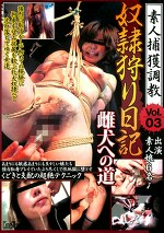 素人捕獲調教 Vol.03 奴隷狩り日記 雌犬への道