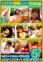 シロウト動画.com 1