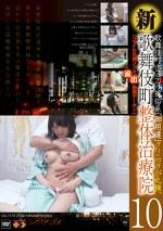 新・歌舞伎町 整体治療院 10