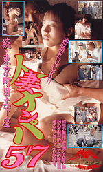 追跡FUCK!!人妻ナンパ57 続・東京町田土下座