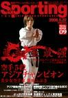 Sexporting09 空手5段アジアチャンピオン 美少女空手家 笹塚ふぶき