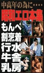 中高年の為に・・・ 昭和エロ本集 もんぺ 割烹着 行水 牛舎 乳房