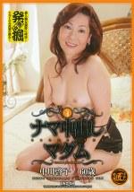 ナマ中出しマダム Vol.4 中川啓子60歳